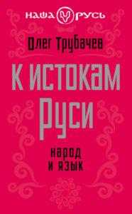 Трубачев О.Н. К истокам Руси