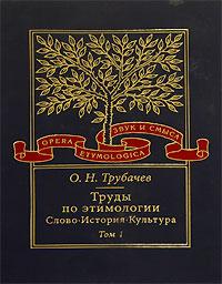 Трубачев О.Н. Труды по этимологии