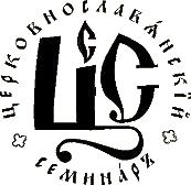Церковнославянский семинар